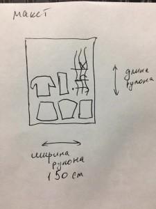 пример макета