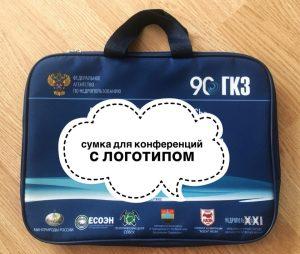 Сумка для конференций с логотипом