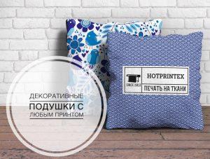 Декоративные подушки для оформления интерьера ресторана или отеля, любой принт